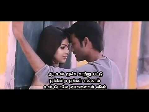 En Nenju - Uthama Puthiran Hd Video Song With Lyrics video