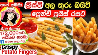 Crispy potato fingers by  Apé Amma