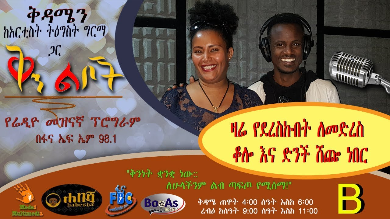 Qin Liboch ቅን ልቦች: With Artist Tigest Girma - Part 2