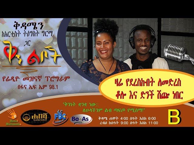 Qin Leboch Radio prog With Tigest Girma /B