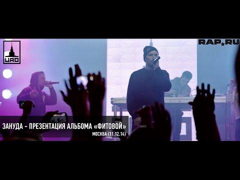 """Презентация альбома Зануда """"Фитовой"""" в Москве (11.12.14)"""
