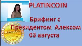 Platincoin .Брифинг с Президентом Алексом 03 августа