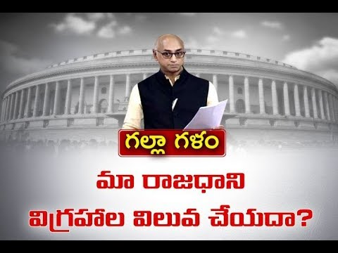 AP is the Looser | Galla Jayadev in His No Cofidence Motion Speech | Mentions Bharat Ane Nenu Movie
