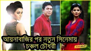 জয়া ও ফারিয়া কে নিয়ে আসছে চঞ্চল চৌধুরী | Chonchol chowdhury New Movie with Joya ahsan & Faria