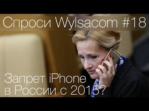 Спроси Wylsacom #18 - Запрет iPhone в России?
