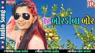 Vat Bordina Bor Gabbar Thakor New Song Latest Song 2017 Vina Thakor