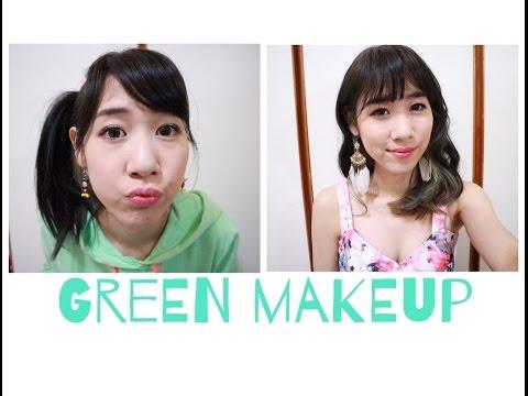 春天感2種綠色妝容 輕甜天使&時尚惡魔