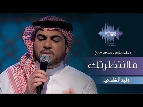 Download Lagu  وليد الشامي - ماانتظرتك جلسات  وناسه | 2017 Mp3 Free