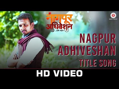 Nagpur Adhiveshan - Title Song | Nagpur Adhiveshan - Ek Sahal | Amol Tale & Various Artists thumbnail