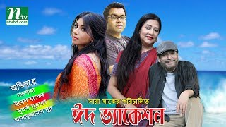 Bangla Natok: Eid Vacation | Noushaba, Iresh, Subarna, Asaduzzaman Nur | New Bangla Natok