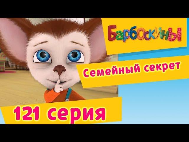 Барбоскины - 121 серия. Семейный секрет (новые серии)