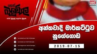 Neth Fm Balumgala  | 2019-07-15