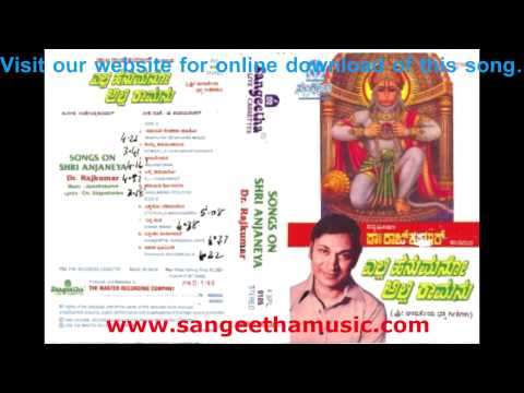 Songs On Shri Anjaneya - Hanumana Nodidira