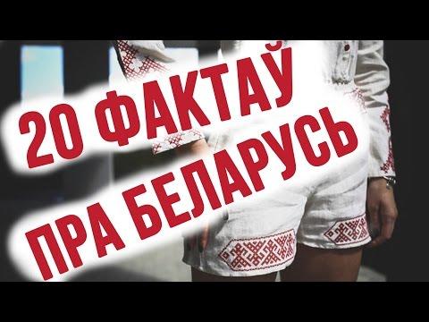 20 ФАКТАЎ ПРА БЕЛАРУСЬ