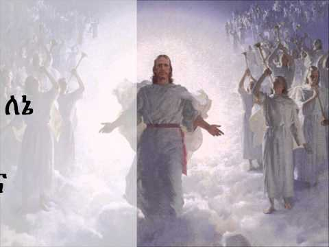 New Ethiopian Orthodox Mezmur By D n Ezra (zemen Yezema) video