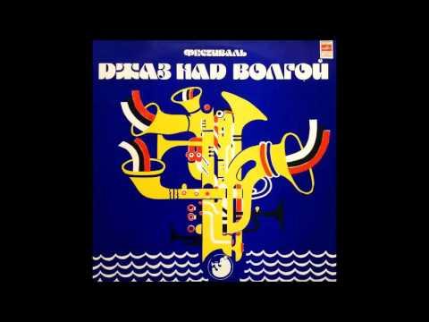 """Jazz by the Volga"" Festival (Russia/USSR, 1981) [Full Album]"