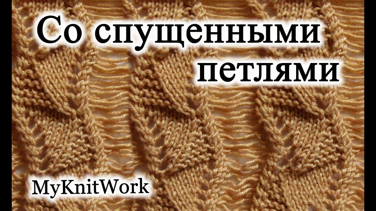 Вязание спицами узора спущенные петли