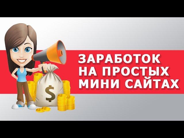 Как заработать в интернете игре