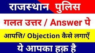 Rajasthan Police Answer Key Objection /आपत्ति,Cutoff 2018,Rajasthan Police Exam news