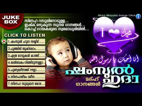 Shamsul Huda   ഷംസുൽ ഹുദാ   Islamic Devotional Songs   Madh Songs Malayalam