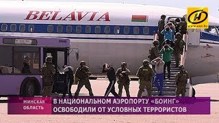 «Боинг» освобождали от условных террористов, Минск