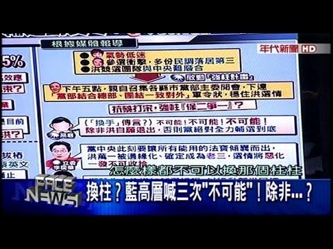 08112015 年代新聞面對面 ERA FACE NEWS