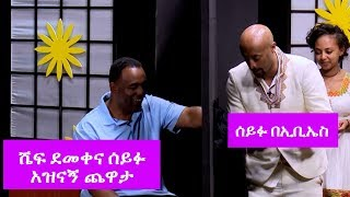 Seifu on EBS: Interview with Chafe Demeke Mekonnen part 2