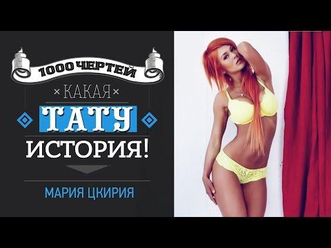 ТЫСЯЧА ЧЕРТЕЙ КАКАЯ ТАТУ ИСТОРИЯ #13 - Мария Цкирия