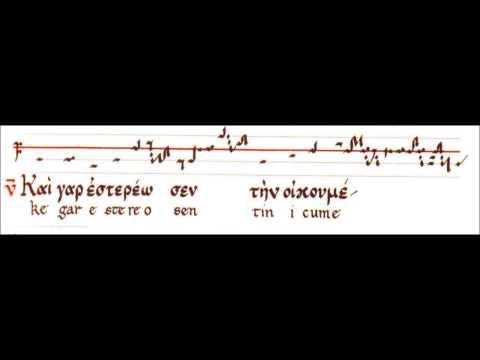 Lycourgos Angelopoulos and Choir Organum - Alleluia, O Kyrios evasileusen