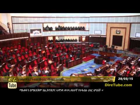DireTube News - Tanzania parliament ratifies Nile Basin treaty‏