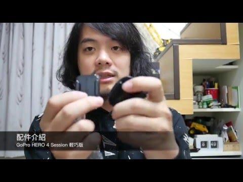 【3C老實說】GoPro HERO 4 Session 輕巧版運動攝影機開箱