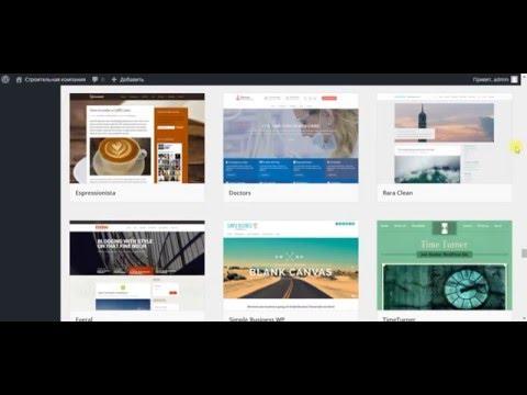 Создание сайта на WordPress своими руками. Урок 2. WPCOACH.RU