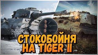 СТОКОБОЙНЯ НА Tiger II от БИЛЛИ | World of Tanks