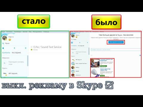 как убрать рекламу в скайпе, отключить рекламу в skype без программ ☑