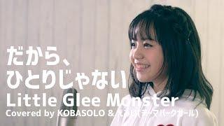 僕のヒーローアカデミア だから ひとりじゃない Little Glee Monster Full Ed By コバソロ えみい テーマパークガール