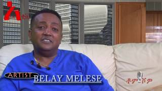 TOM SHOW -Belay Melese