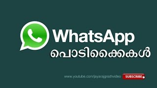 Whatsapp Tips and Tricks in Malayalam