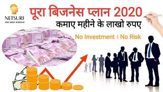 No.1 Netsurf Business Plan 2020 | Latest Network marketing model | Earn money | Call 90 33 200 345