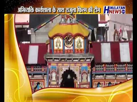 Himalayan News Live channel Special on Abhivyakti karyashaala Programme 'AAHWAN'