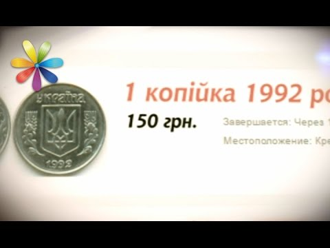 15 монет Украины, которые принесут вам крупную прибыль! – Все буде добре. Выпуск 1021 от 22.05.17