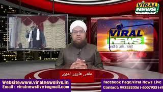 मुंबई में एक हुए सुन्नी तबलीगी ऊलमा क्या कहा जरूर देखें Viral News Live 9-12-18