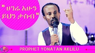 PROPHET YONATAN AKLILU seasonal message coming soon - AmlekoTube.com