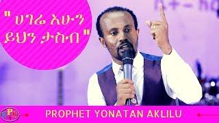 PROPHET YONATAN AKLILU seasonal message coming soon - AmlekoTube.com