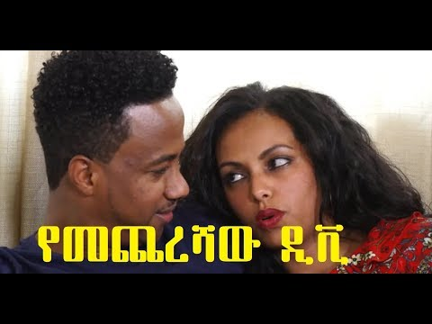 የመጨረሻው ዲቪ The Last DV - Ethiopian film 2018