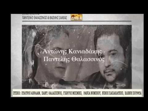 Αντώνης Κανιαδάκης & Παντελής Θαλασσινός - Ο Αθάνατος - Official Audio Release