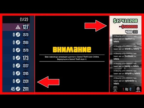 GTA 5 Online: ЧИТЕРЫ ЗАБИРАЮТ ДЕНЬГИ | ВОЛНА БАНОВ - Что делать?