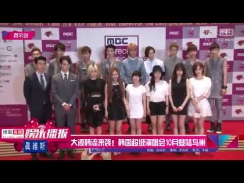 140720 2014 Korean Music Wave In Beijing Press Conference - 2pm Cut video