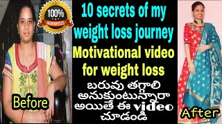 10 SECRETS OF MY WEIGHT LOSS JOURNEY|weight loss diet plan in telugu|weight loss tips in telugu