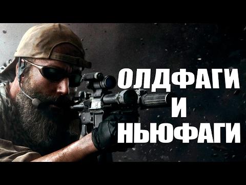 Олдфаги и Ньюфаги: геймерский холивар