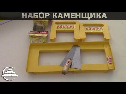 Приспособление для кладки кирпича. Строительные